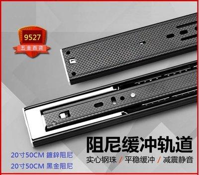 『9527五金』三節阻尼滑軌冷軋鋼鋼抽屜緩衝軌道衣櫃門滑軌配件廚櫃靜音- 20寸50CM款