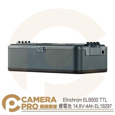 ◎相機專家◎ Elinchrom ELB500 TTL 鋰電池 14.8V-4Ah EL19297 公司貨