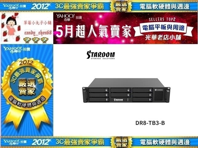 【35年連鎖老店】STARDOM DR8-TB3-B 8bay 機架式磁碟陣列硬碟外接盒有發票/保固一年