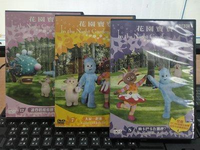 挖寶二手片-THD-159-正版DVD-動畫【花園寶寶系列3部 3碟】-國英語發音(直購價)