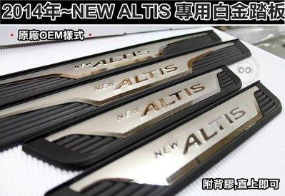 中壢【阿勇的店】2013年後 COROLLA ALTIS 專用 原廠OEM 塑件款 不鏽鋼白金門檻迎賓踏板 高質感打造