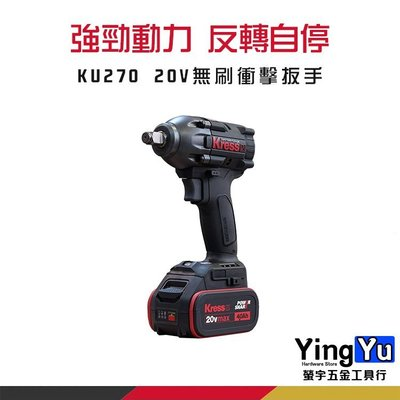 [快閃優惠] KRESS 卡勝 KU270 無碳刷 衝擊扳手 拆傳動 20V 大腳板 威克士共用 WU279 螢宇五金