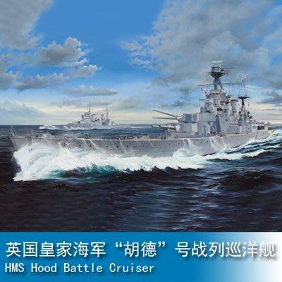 """小號手 1/200 英國皇家海軍""""胡德..."""