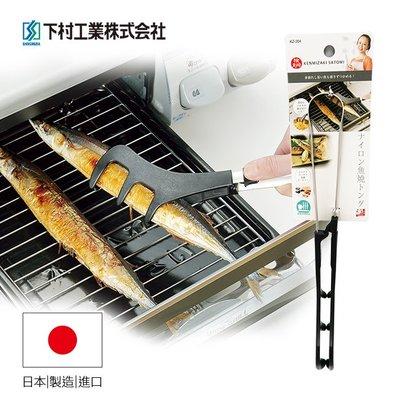 【日本下村工業Shimomura】耐高溫烤魚夾KZ-204
