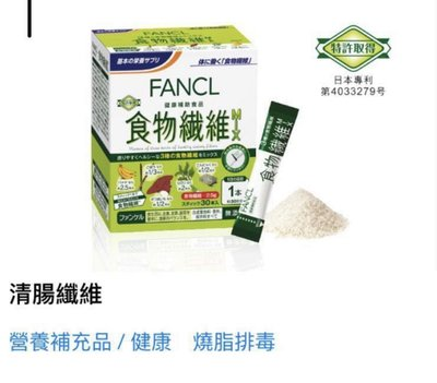 Fancl 清腸纖維 (From Japan)