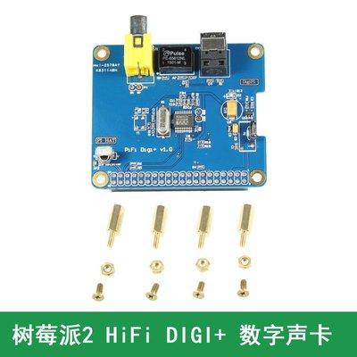 樹莓派2 raspberrypi 2, A+ B+用HIFI DiGi+ 數位音效卡I2S SPDIF  W47  [7