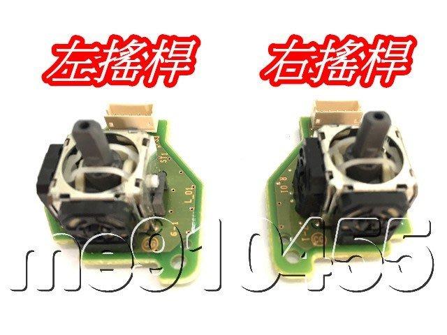 wiiu pad 搖桿 Wiiu PAD 3D搖桿 Wii U GAME PAD 手把搖桿 手把 類比鈕 遊戲搖杆模組
