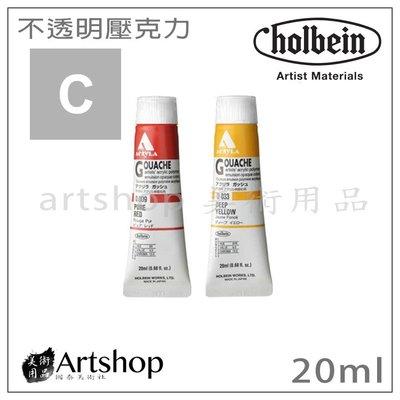 【Artshop美術用品】日本 HOLBEIN 好賓 HAG 專家級不透明壓克力顏料20ml C級(單支)