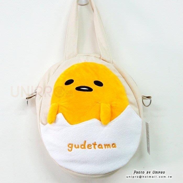 【UNIPRO】蛋黃哥 gudetama 立體兩用 手提包 斜背包 帆布包 2way