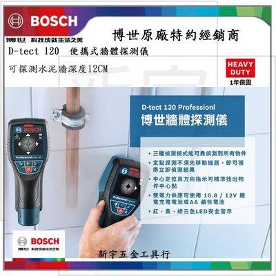 含稅【新宇電動五金行】送電池 德國 BOSCH 博世 D-TECT 120 牆體探測儀 牆壁探測器 可測PVC水管(特價