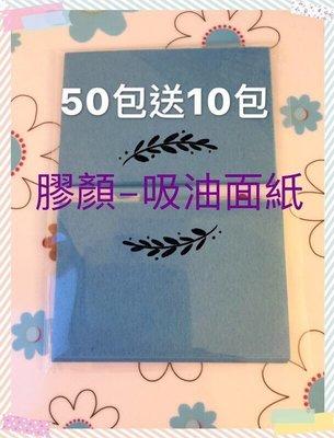 ☆【膠顏】☆ 藍色吸油面紙-100張入/雙面皆可用/搭配膠原蛋白粉拔粉刺/台灣製