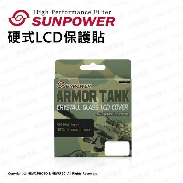 【eWhat億華】SUNPOWER 防爆型8H水晶玻璃LCD 保護貼 抗刮 高透光率 硬度高於 5H 可適用 5D3 5D III 【1】