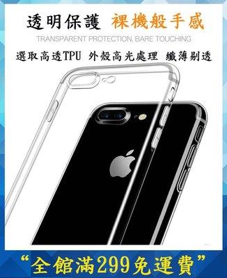 APPLE  IPhone  6s 6 Plus 5s SE 5 極致超薄 0.5mm TPU 手機軟殼套 新竹縣