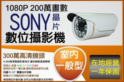 本店長推薦 兩年保固 一般型 SONY 323晶片 1080P 紅外線攝影機 300萬鏡頭 支援CVI TVI