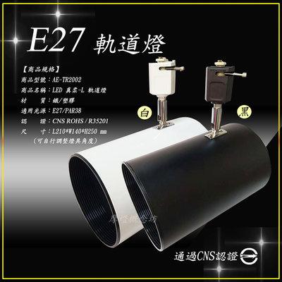 E27 PAR38 LED 16W 真柔-L 軌道燈【CNS認證】商空、居家、夜市必備燈款【摩燈概念坊】