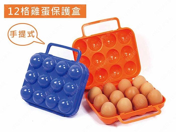 ㊣娃娃研究學苑㊣手提式12格雞蛋保護盒 便攜式雞蛋保護盒 全新無汙染 PP料蛋托(TOK1351)