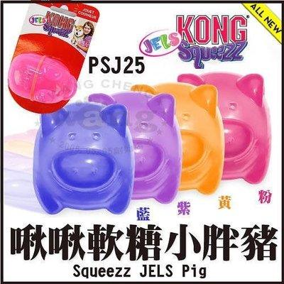 美國KONG - 啾啾軟糖小胖豬《Medium Squeezz Jels Pig》 PSJ25