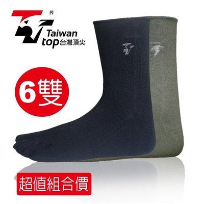 台灣頂尖- 除臭五趾襪6雙 五指襪 紳士襪 科技除臭襪 (除臭保證 ﹚「最吸汗除臭的五指襪」