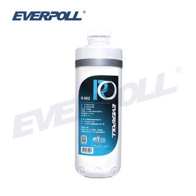 來電另有優惠 EVERPOLL 愛惠浦科技 RO-900 第二道 專用濾心 R-002 高效能 抗汙型 逆滲透膜 RO膜