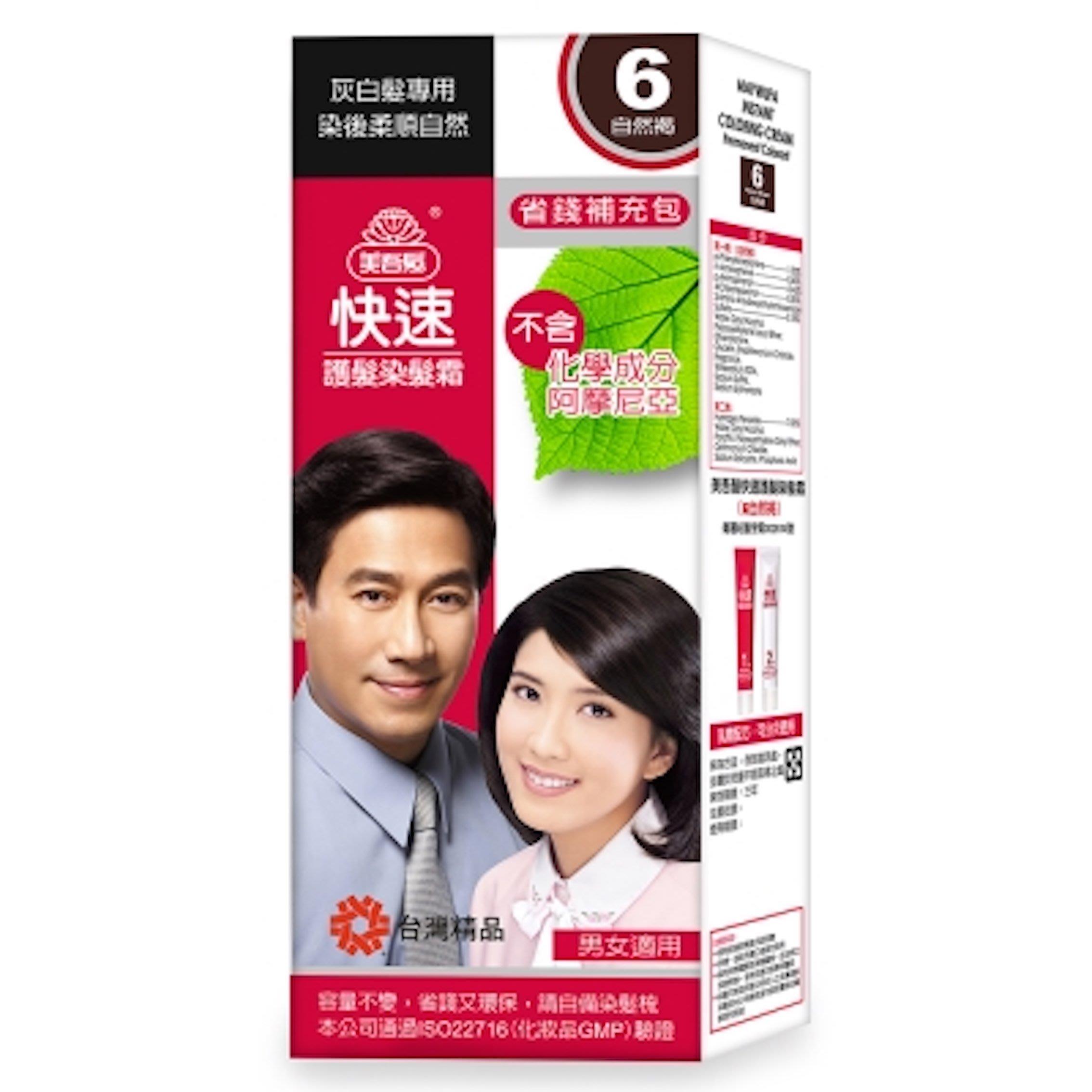 1994小晏子 美吾髮快速護髮染髮霜 經濟包 40g
