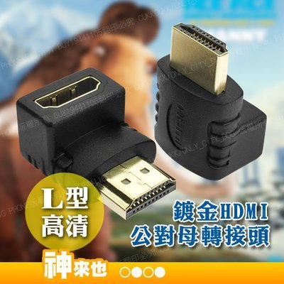 90度L型 HDMI公對母轉接頭 鍍金1.4版 投影機 電視 電腦 高清轉接 MINI轉接插 延長設備壽命【神來也】