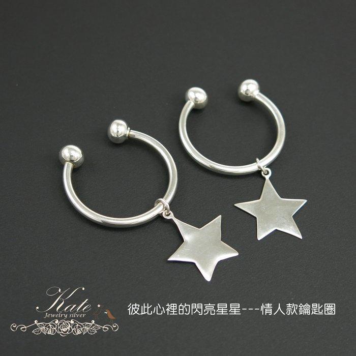 純銀  鑰匙圈  星星造型  心中最閃亮的一顆星 不一樣的情人禮物 可刻字 925純銀/生日禮物情人禮/KATE銀飾