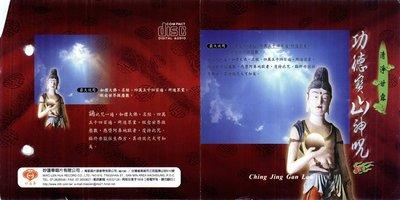 妙蓮華 CG-3903 清淨甘露-功德寶山神咒