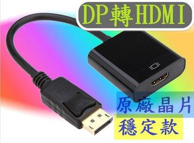 美國原廠晶片 DisplayPort轉HDMI DP轉HDMI Displayport HDMI線轉換器轉換線投影機電視