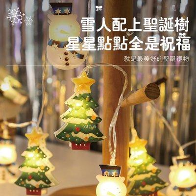 雪人聖誕樹小燈串【3米20燈 電池款】聖誕節裝飾品 節日場景佈置 LED彩燈 聖誕掛飾 ※COLOUR 歐洲生活家居 ※