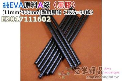 ~艾米 ~純EVA原料A級 11mm~300mm 熱熔膠條〈黑膠、1KG 34條)高粘型熱