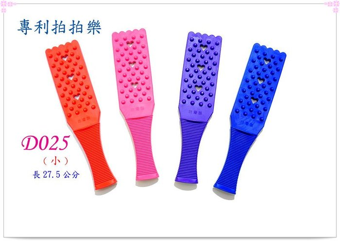 【白馬精品】(小支)台灣製專利神奇拍拍樂、舒活健康拍、拍痧棒、養生拍、拍拍棒、拍打棒