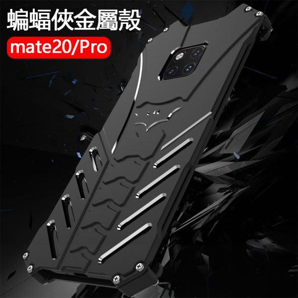 蝙蝠俠 HUAWEI mate20 Pro 手機殼 防摔 華為 mate20X 保護殼 金屬邊框 鎖螺絲 創意支架