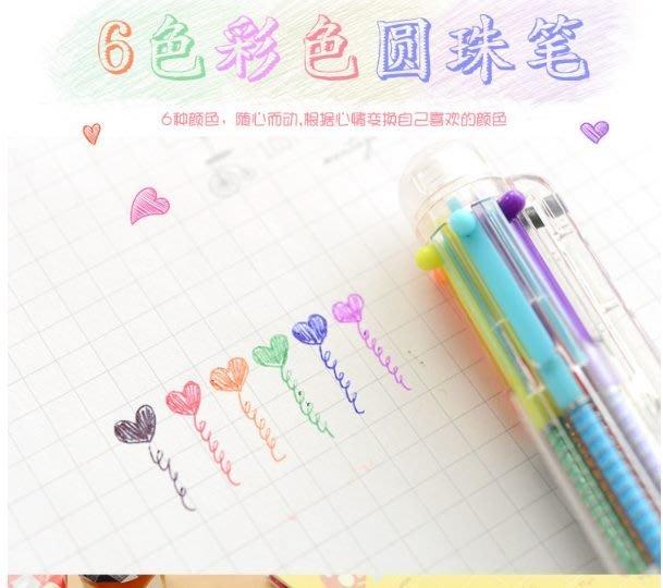 《麥斯樂小舖》六色筆.圓珠筆.多色筆.造型筆.贈品.獎勵.禮物.文具.藍筆.紅筆
