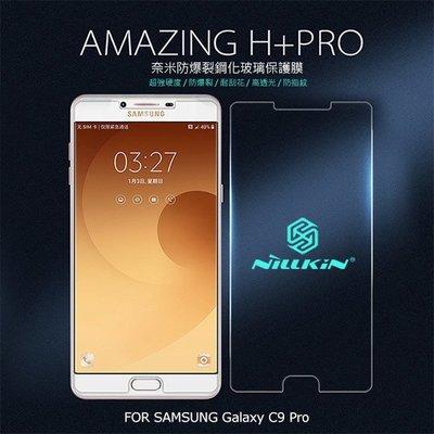--庫米--NILLKIN SAMSUNG Galaxy C9 Pro Amazing H+PRO 鋼化玻璃貼 9H
