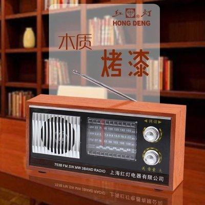 紅燈牌753B老式收音機老人全波段充電...