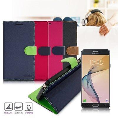 【台灣製造】FOCUS Samsung Galaxy J7 Prime 糖果繽紛支架側翻皮套