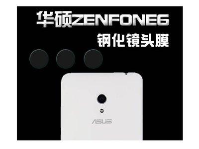 【貝占】 Zenfone2/5/6 IPad Air 2/3/4紅米Note3鋼化玻璃鏡頭保護貼 玻璃鏡頭貼