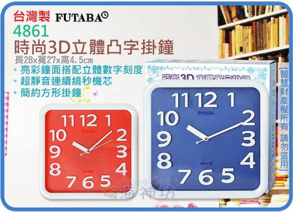 =海神坊=台灣製 4861 14吋 時尚3D立體凸字掛鐘 方形時鐘 壁鐘 超靜音無滴答聲 連續繞秒 9入2650元免運