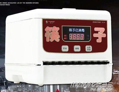 全自動筷子消毒機 商用智慧微電腦筷子機器柜盒送筷新品DBX