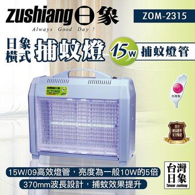 ※便利購※附發票 台灣製 日象 15W 捕蚊燈 橫式 滅蚊燈 ZOM-2315 雙面電擊 捕蚊效果好 高雄市
