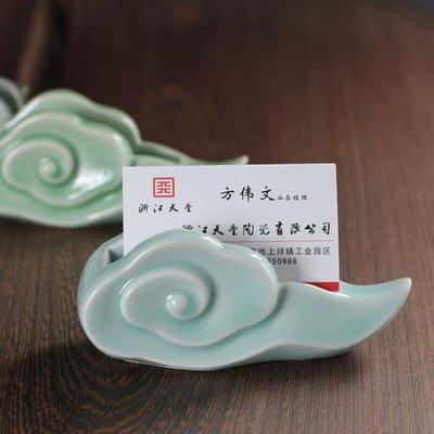 龍泉青瓷 名片座 名片夾高檔創意陶瓷名片架名片座單格名片盒桌面
