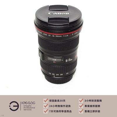「振興現賺97折」Canon EF 16-35mm F2.8 L II USM 平輸貨【店保1個月】二代頂級鏡 大三元 超廣角變焦鏡頭 UE鏡 BW016