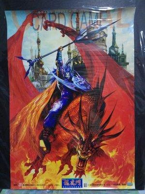 龍虎門年代 ~ 特大 火雲邪神騎龍 非賣品 直版海報一張,收藏十二年