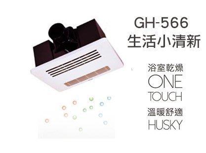 《101衛浴精品》HUSKY 哈適奇 GH-566 除菌型 浴室多功能暖風乾燥機【價可議 全台免運費】