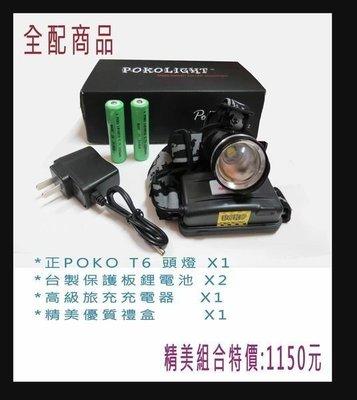 品質保證 台灣百可POKO伸縮變焦 德國超大魚眼光圈 CREE XML L2 1200流明頭燈/強光頭燈禮盒組