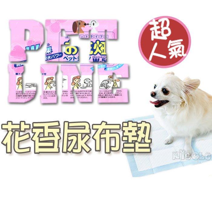 *Nicole寵物*PET-LINE(沛萊)花香寵物尿布墊【除臭加厚型】〈8包免運〉狗,便盆,草皮廁所,業務,抗菌除臭