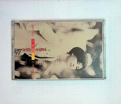 【198樂坊】蔡琴-太陽出來了(………)錄Y