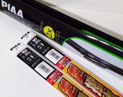 愛淨小舖-PIAA 超撥水膠條 5mm 軟骨雨刷替換膠條 SI-TECH軟骨雨刷替換膠條 SMFR700 SMFR500