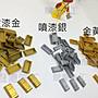 【飛揚特工】小顆粒 積木散件 SRE112 金塊 金磚 配件 零件(非LEGO,可與樂高相容)