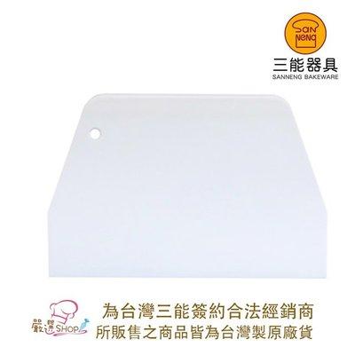 【嚴選SHOP】【SN4051】台灣製 三能 塑膠刮板(大) 塑料刮板 刮刀 切麵刀 奶油抹平器麵糰切 硬刮板 切割麵團